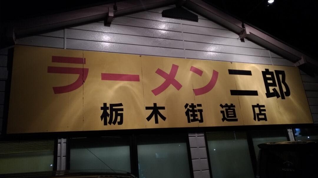 ラーメン二郎 栃木街道 41
