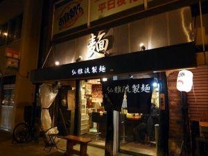 心機一転したこの有名店を久々に訪問! 弘雅流製麺@醤油らーめん その2