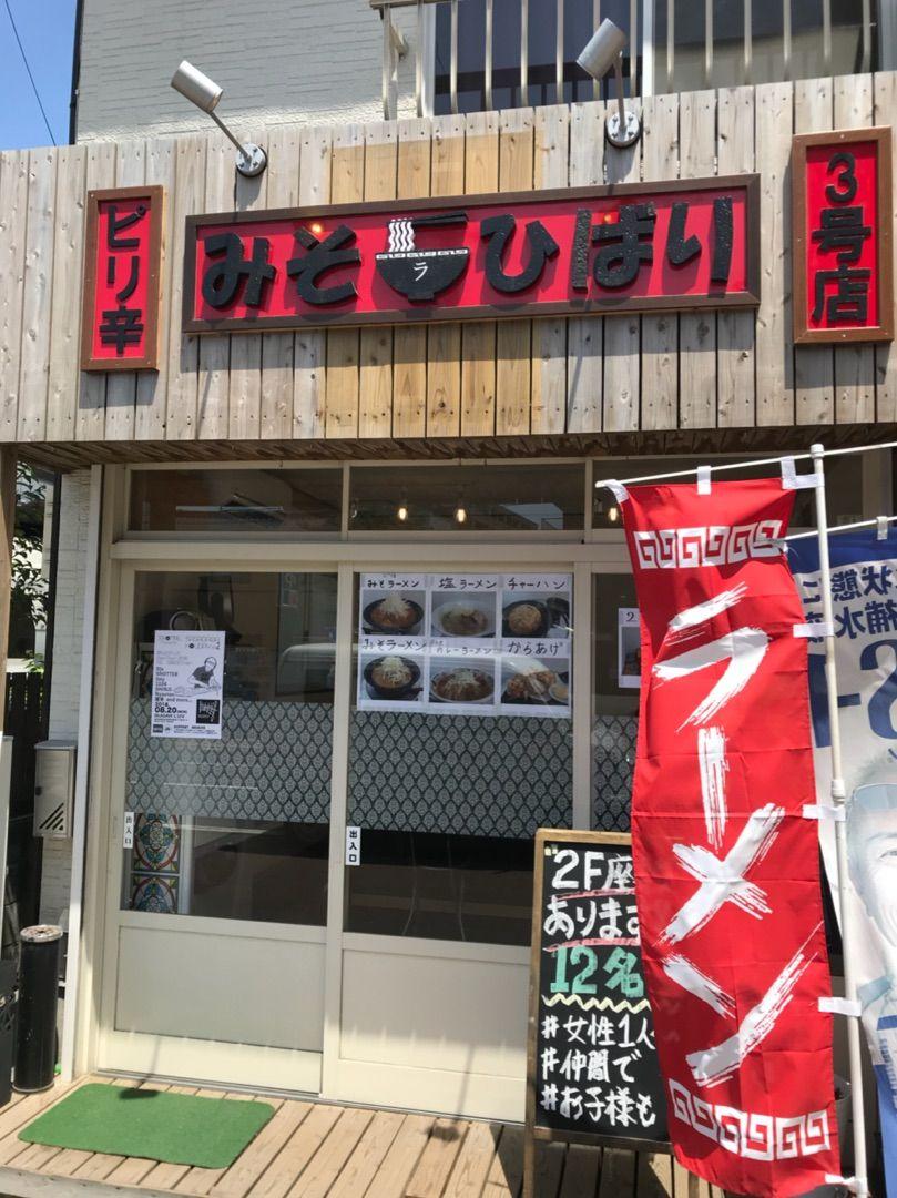 みそラーメン ひばり 3号店
