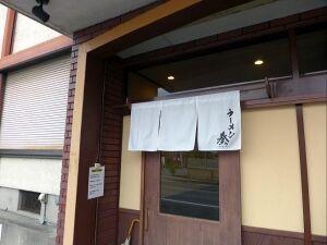 滋賀で清湯醤油! ラーメン 奏@地鶏醤油