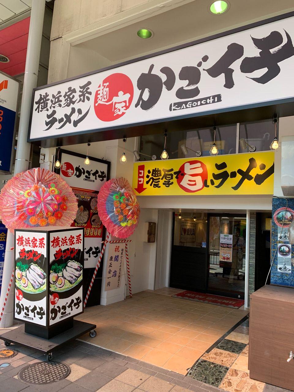 横浜家系ラーメン 麺屋かごイチ