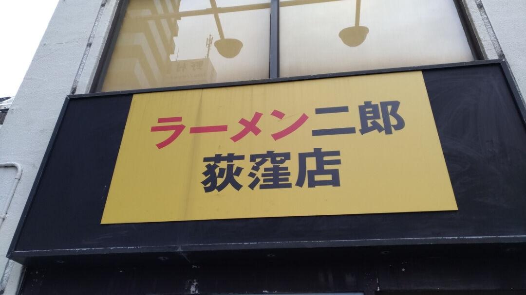 ラーメン二郎 荻窪店 94