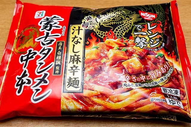 カップ麺ブロガーがセブンプレミアム新商品の冷食「蒙古タンメン中本 汁なし麻辛麺」を食べてみました!