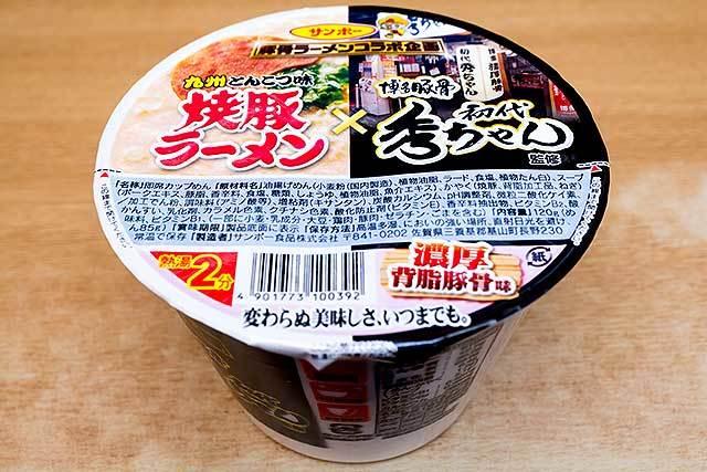 「博多だるま」の姉妹店と焼豚ラーメンがコラボ!「焼豚ラーメン×初代秀ちゃん」