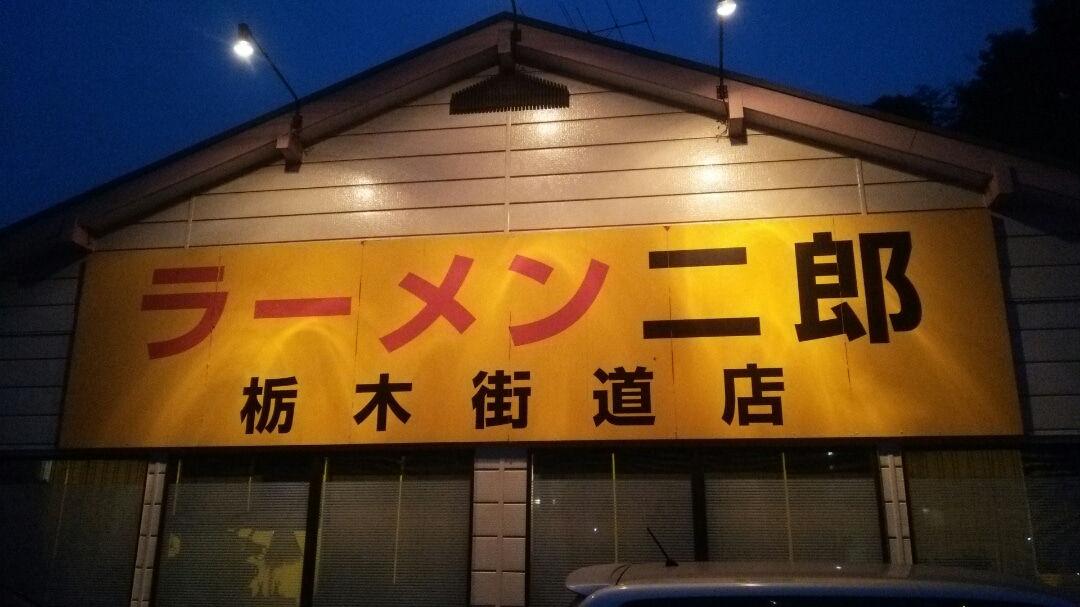 ラーメン二郎 栃木街道店 30
