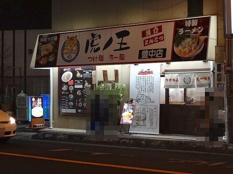 麺処 虎ノ王 豊中店。。