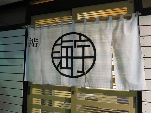 鮨 海宇@住吉 「江東区期待の新星鮨店」