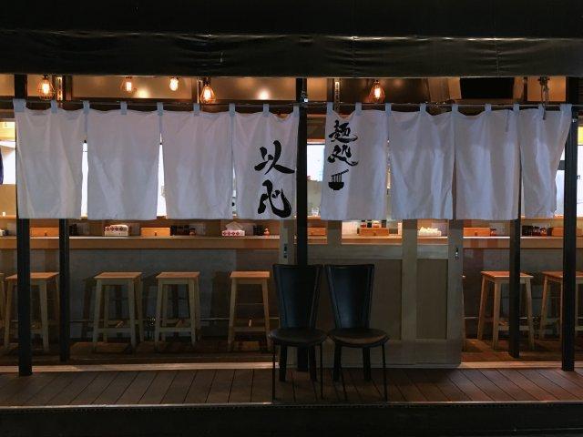 麺処以心@新宿 ※新店~麺処篠はら出身!流行系真鯛に力作系醤油!