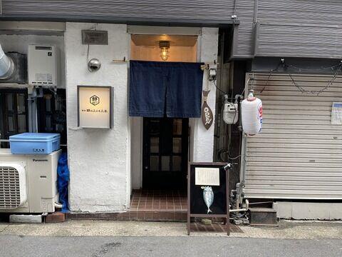 其ノ828:【麺屋 鯖の上にも三年(神戸市・中央区)】