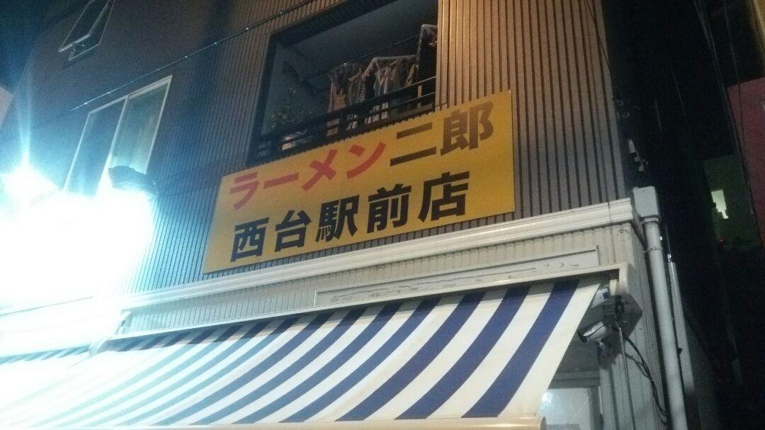 ラーメン二郎 西台駅前店 20