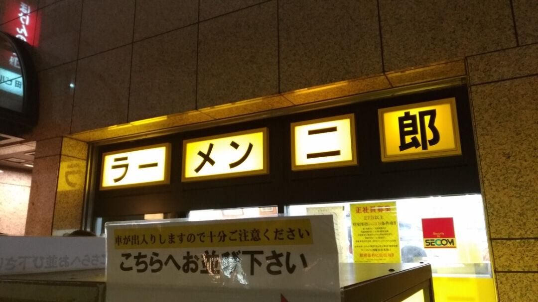 ラーメン二郎 池袋東口店 5