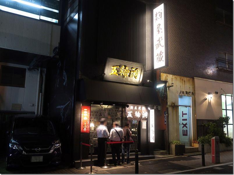 麺屋武蔵 五輪洞@三田・田町