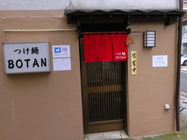 つけ麺BOTAN@小岩 ※新店~大久保たいふう出身店主のド豚骨醤油!