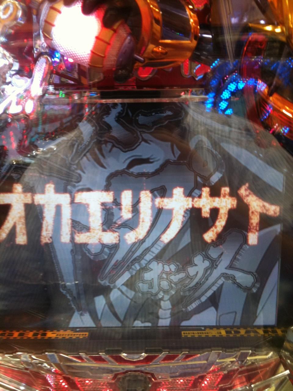 2010-09-13 004 オカエリナサト(隠確中だっただけだけど)と、8連荘~しかし、相変わ