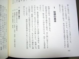 犯罪捜査大百科2
