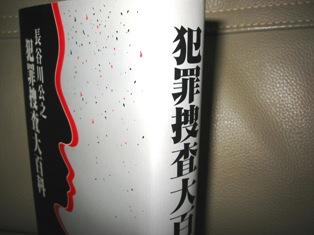 犯罪捜査大百科1
