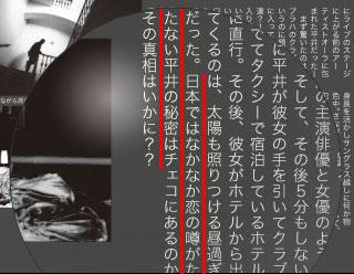 平井堅ヒミツの真相