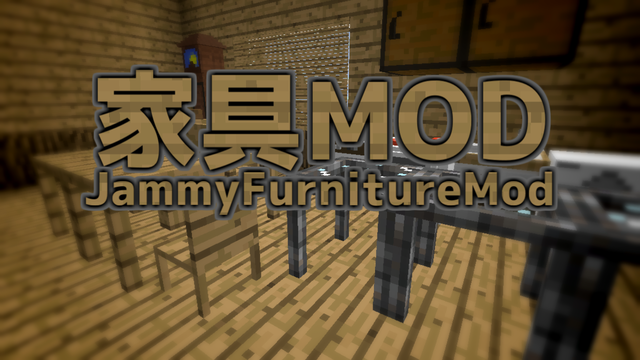 JammyFurnitureMod