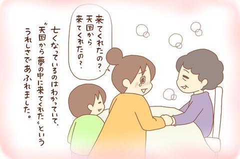 いいゆめ4