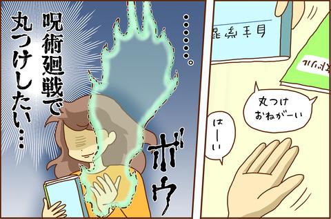 じゅじゅつ1