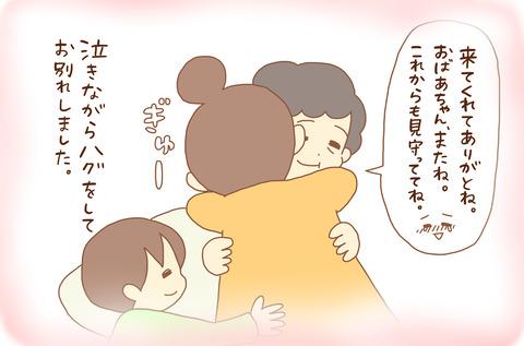 いいゆめ7