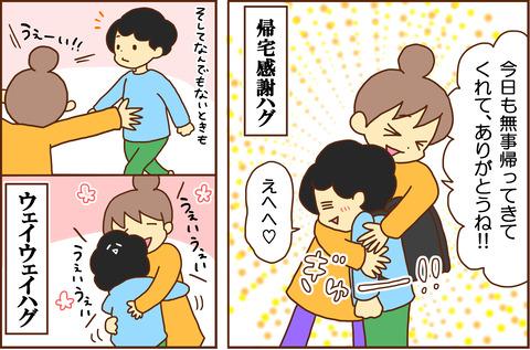 はんこうき8-1