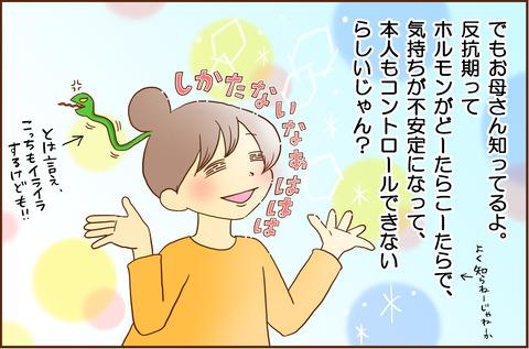 はんこうき5
