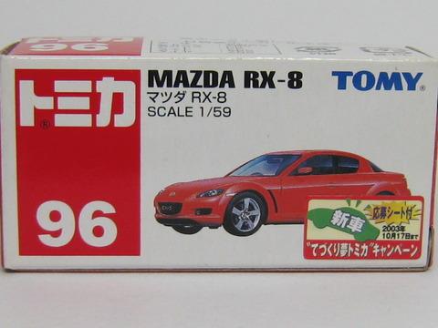 tm096-5_200308160