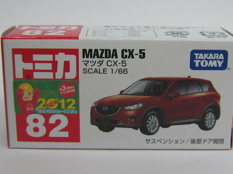 tm082-6_201212210
