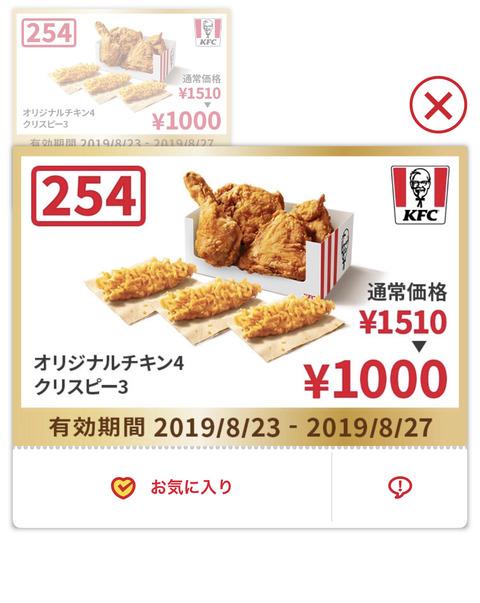 ケンタッキー1000円セット