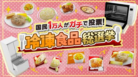 冷凍食品総選挙