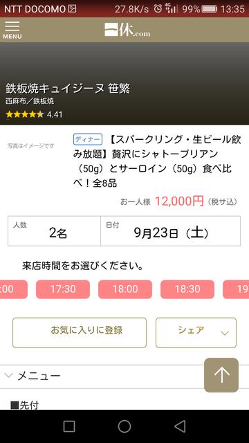 Screenshot_2017-09-22-13-35-02