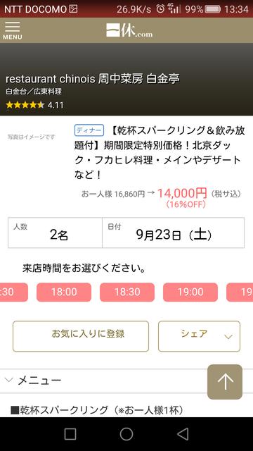 Screenshot_2017-09-22-13-34-44