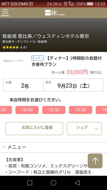 Screenshot_2017-09-22-13-33-59