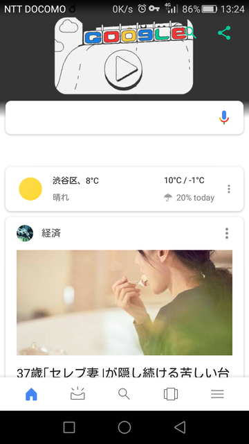 Screenshot_2018-02-12-13-24-29