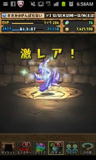SC20131213-065849