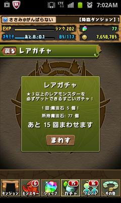 SC20131129-070257