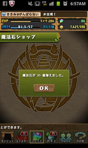 SC20131213-065759