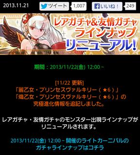 SC20131129-071524