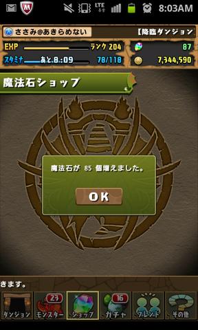 SC20131213-080347