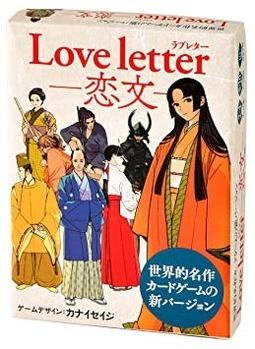 ラブレター―恋文― カードゲーム感想