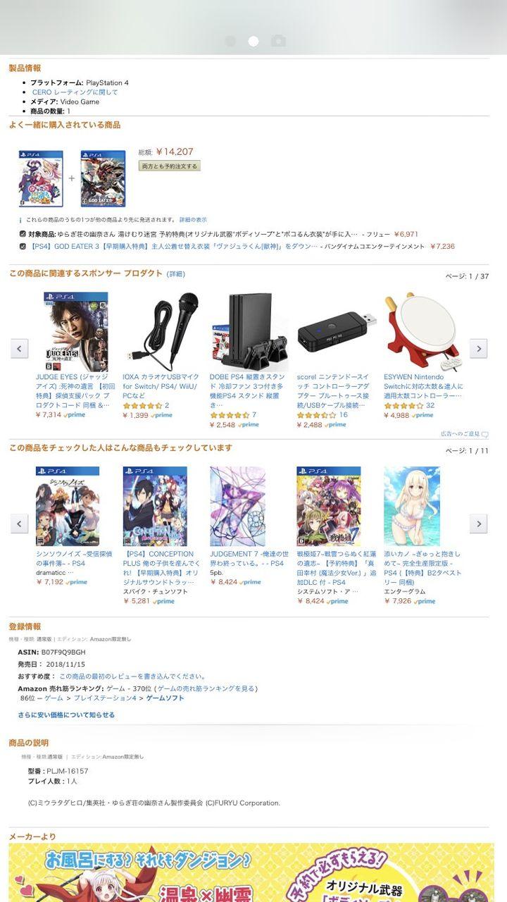 【悲報】15日発売のPS4「ゆらぎ荘の幽奈さん」、amazonランキング370位!ソニーチェックの影響か?