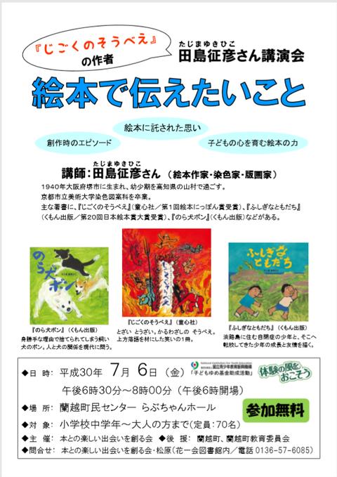 田島ポスター