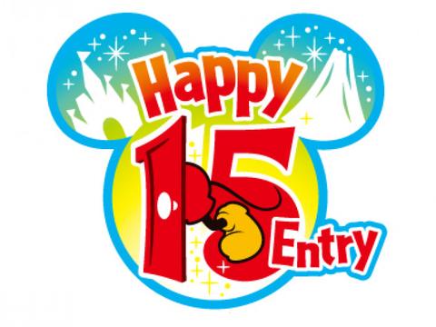 ハッピー15エントリーロゴ