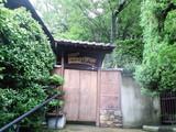 上賀茂秋山