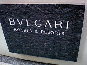 ブルガリホテル