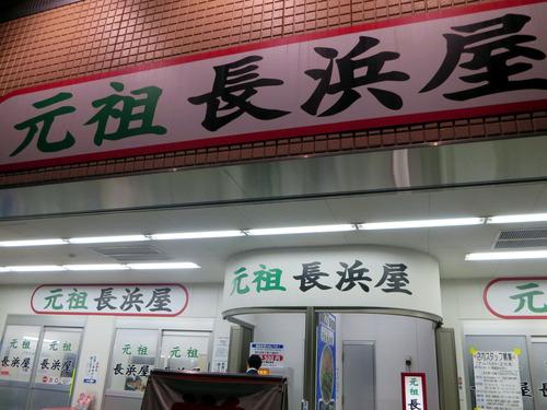 元祖長浜屋