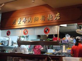 老董牛肉細粉麺店