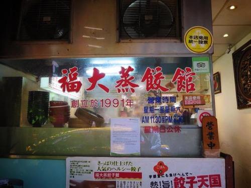 福大蒸餃館
