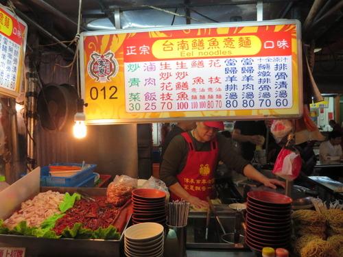 台南鮮魚麺